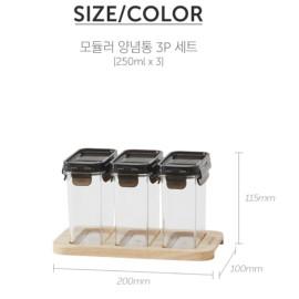 Bộ 3 hộp nhựa đựng gia vị 250ml kèm khay gỗ LocknLock HTE571S3