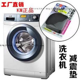 Set 4 Miếng Đệm Chống Rung Máy Giặt KM Japan