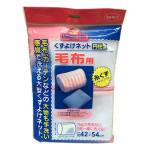 Túi giặt quần áo, phụ kiện 42x54cm KM-1408 hàng Nhật