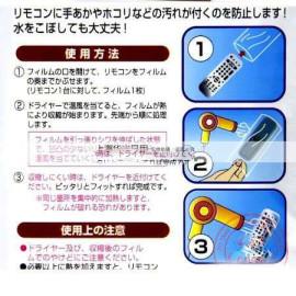 Bộ 5 túi bọc bảo vệ điều khiển xuất Nhật