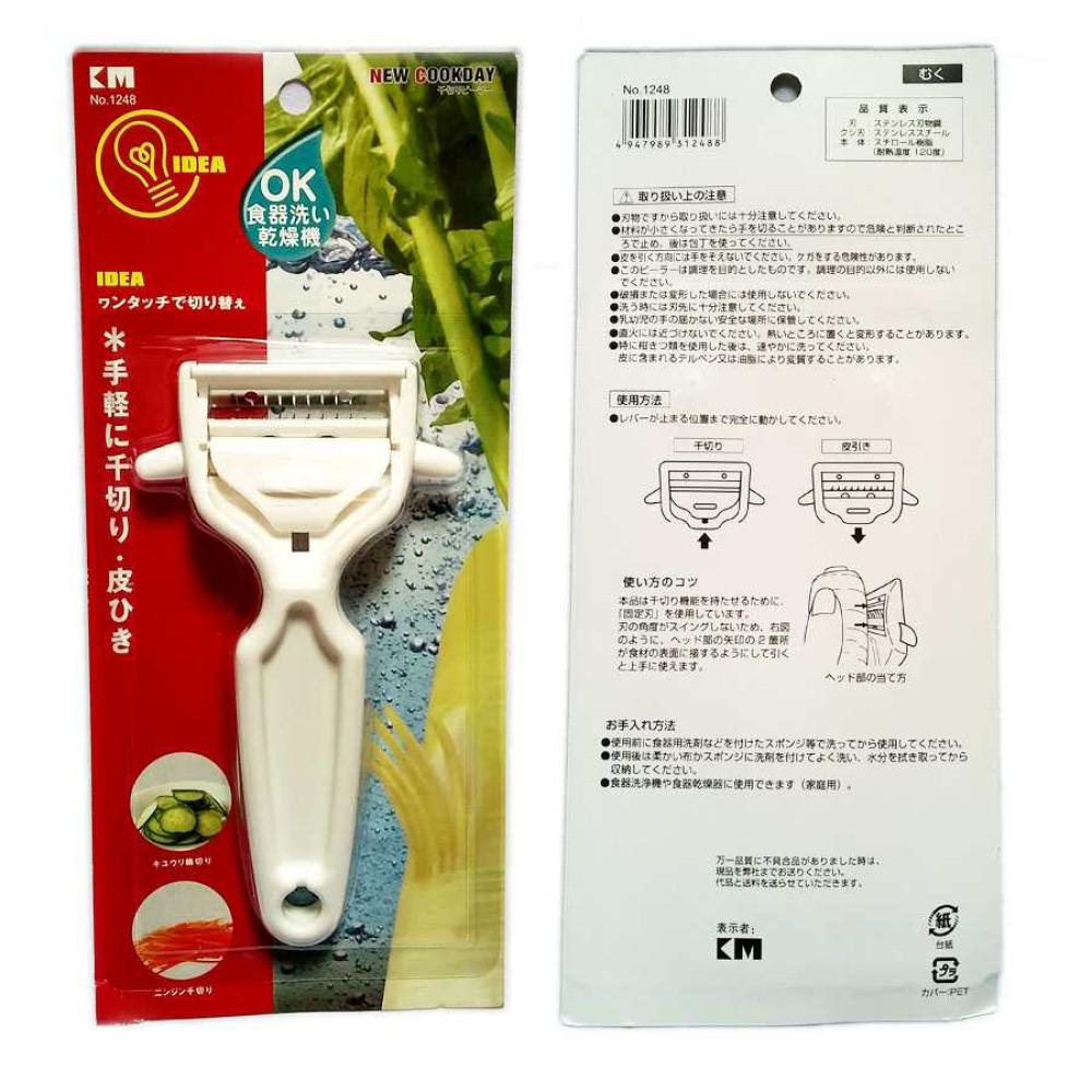 Dụng cụ gọt vỏ và cắt củ quả KM-1248 hàng Nhật