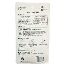 Vỉ 2 móc nhựa đôi dính tường hình chú cún KM-672 hàng Nhật