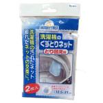 Set 2 túi lọc rác máy giặt 12.5x21cm KM-509 hàng Nhật