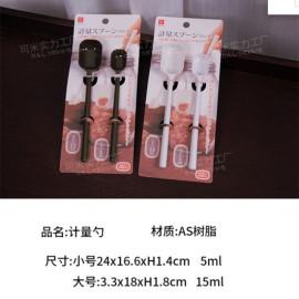 Bộ 2 Thìa Đong Gia Vị Sữa Bột No.6333 Niheshi Japan