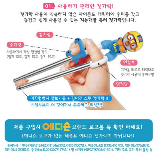 Đũa Tập Ăn INOX 302 Cho Bé Polulu Hoạt Hình 3D Pororo Hàng Hàn Quốc