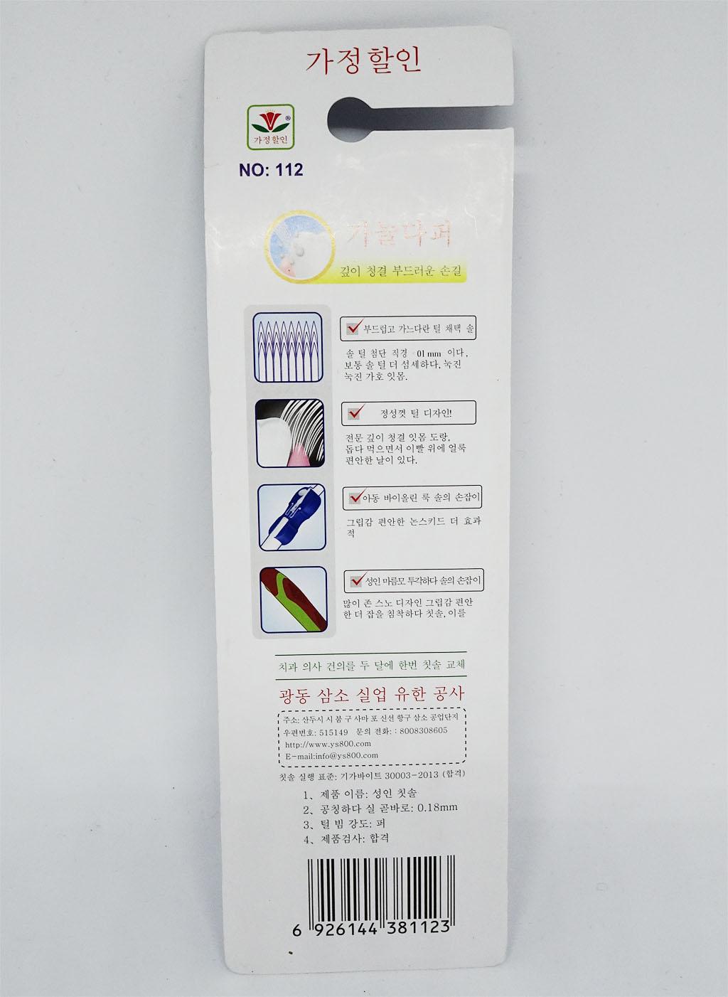 Bộ 3 bàn chải đành răng Gia đình bố, mẹ và con hàng Hàn Quốc