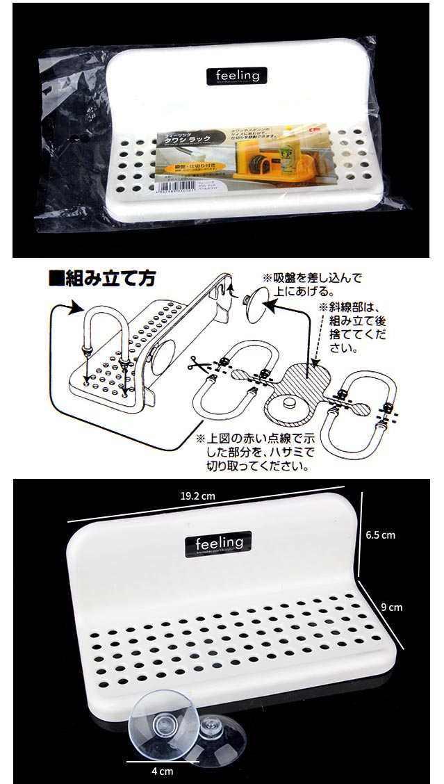 Kệ để đồ nhà tắm nhỏ xinh hít tường KM 502 hàng Nhật
