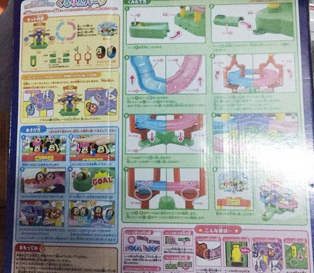 Đồ chơi Nhật Bản Go! Go! Korurin Park - Sega Toys