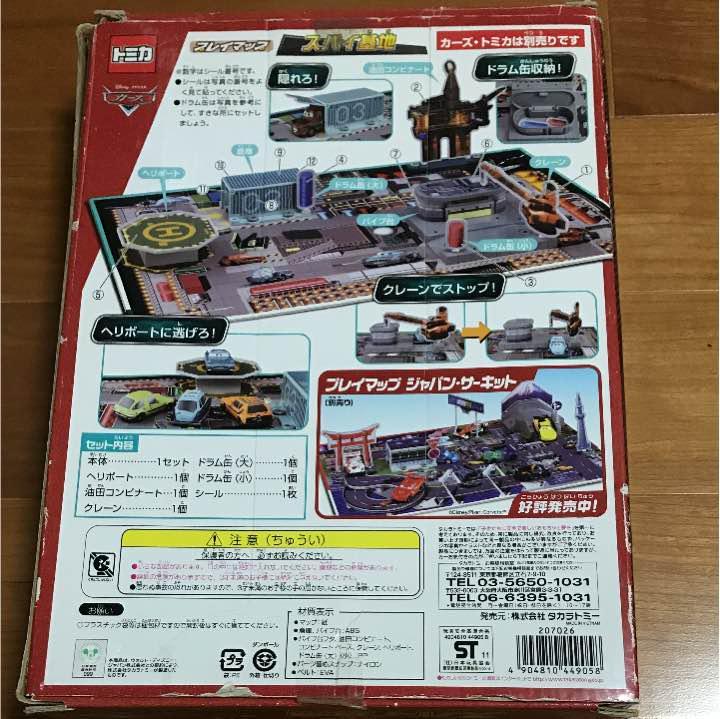 Mô hình Tomica Disney Cars McQueen Playmap Spy Base (Box)