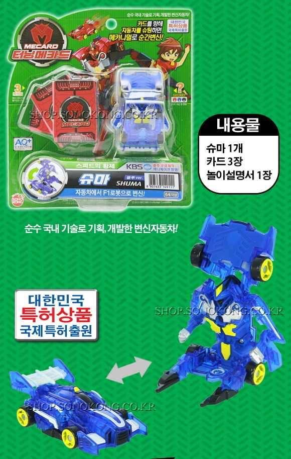 Đồ chơi ô tô biến hình thẻ bài Turning Mecard Shuma