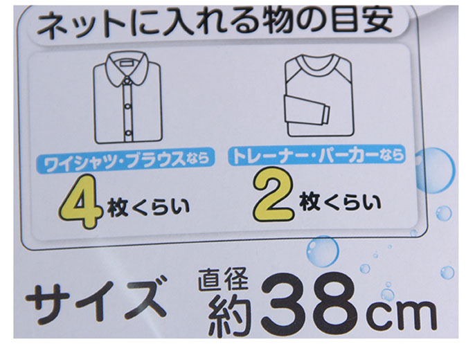 Túi lưới giặt áo sơ mi 38cm Niheshi 7020 hàng Nhật