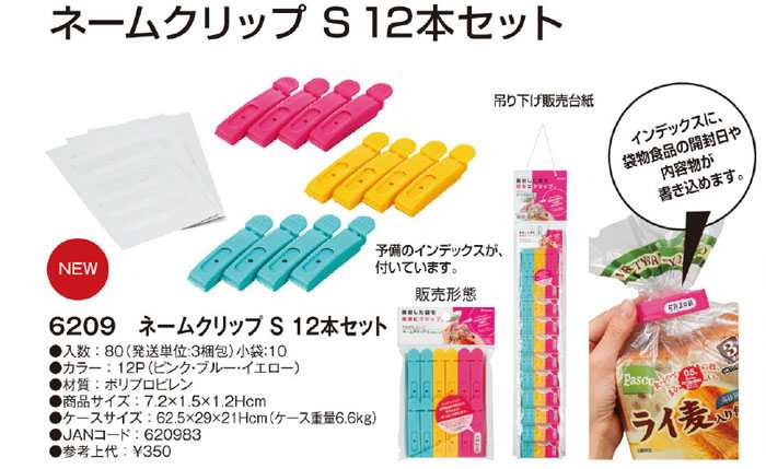 Bộ 12 dụng cụ kẹp miệng túi Inomata 6209 hàng Nhật