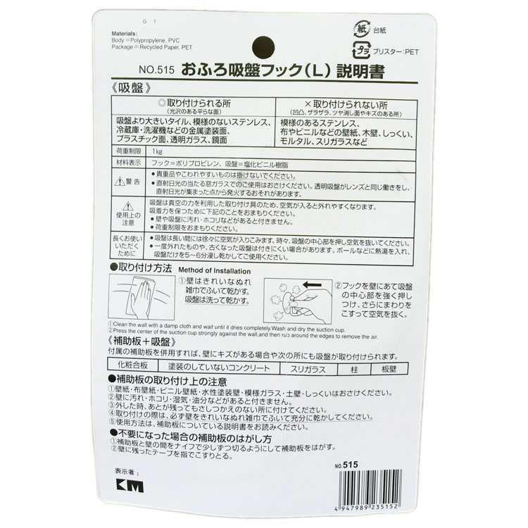 Set 2 móc hít dính tường nhà tắm KM-515 hàng Nhật