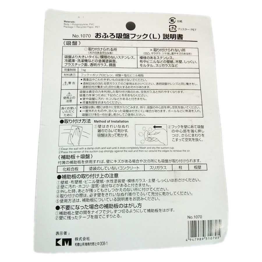 Vỉ 2 móc hít tường 1kg KM-1070 hàng Nhật