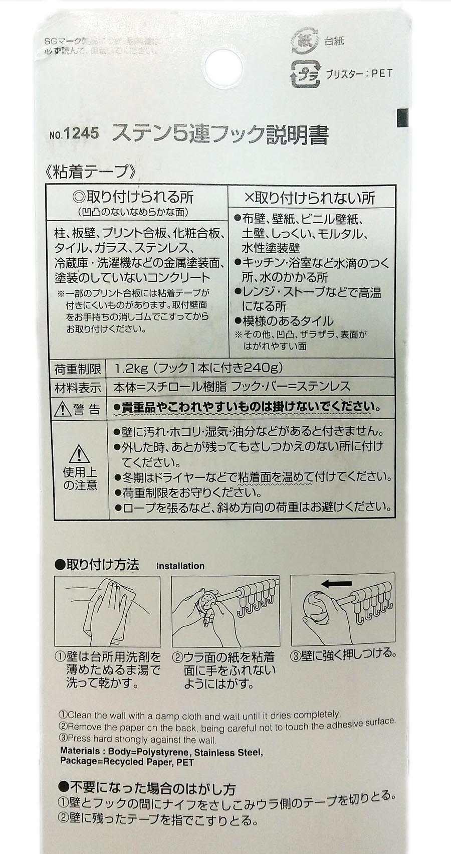Giá treo đồ 5 móc Inox hít tường KM-1245 hàng Nhật