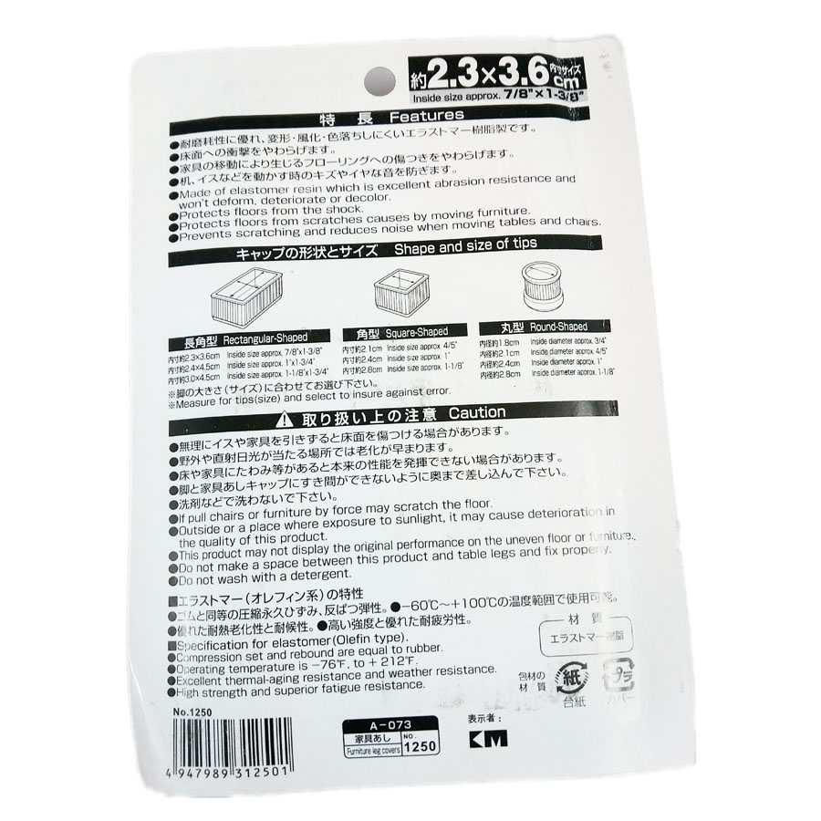 Bộ 4 miếng bịt và mút kê chân ghế, bàn vuông KM-1250 hàng Nhật
