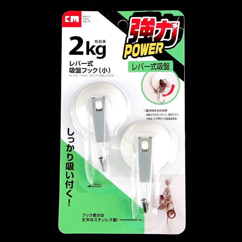 Bộ 2 móc hít tường 2kg hàng Nhật KM-516