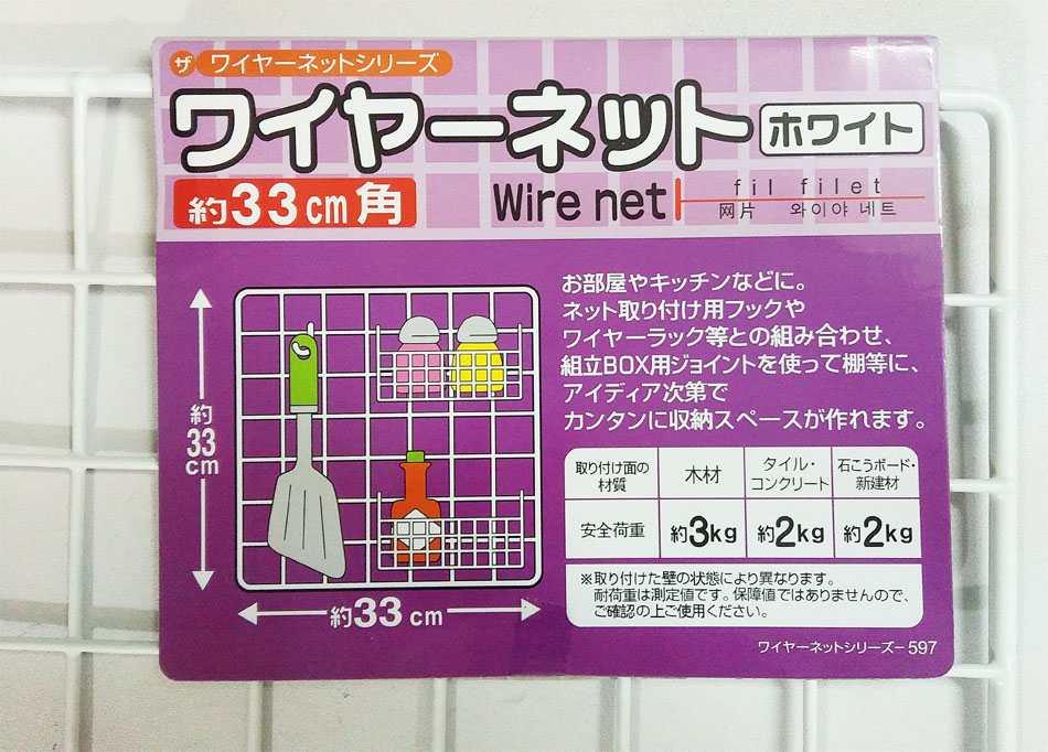 Lưới treo móc đồ đa năng 33x33cm KM-597