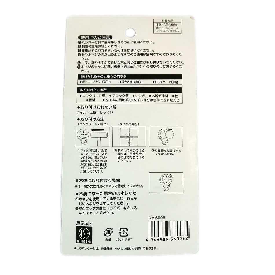 Vỉ 2 móc dính tường có đinh vít 5kg Niheshi 6006 hàng Nhật