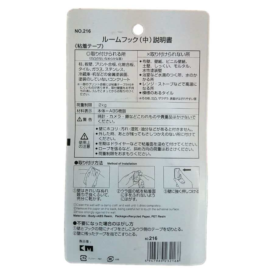 Bộ 3 móc nhựa dính tường 2kg hàng Nhật KM-216