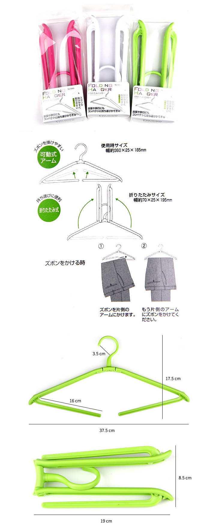 Móc treo quần áo gấp gọn Niheshi 6069 hàng Nhật