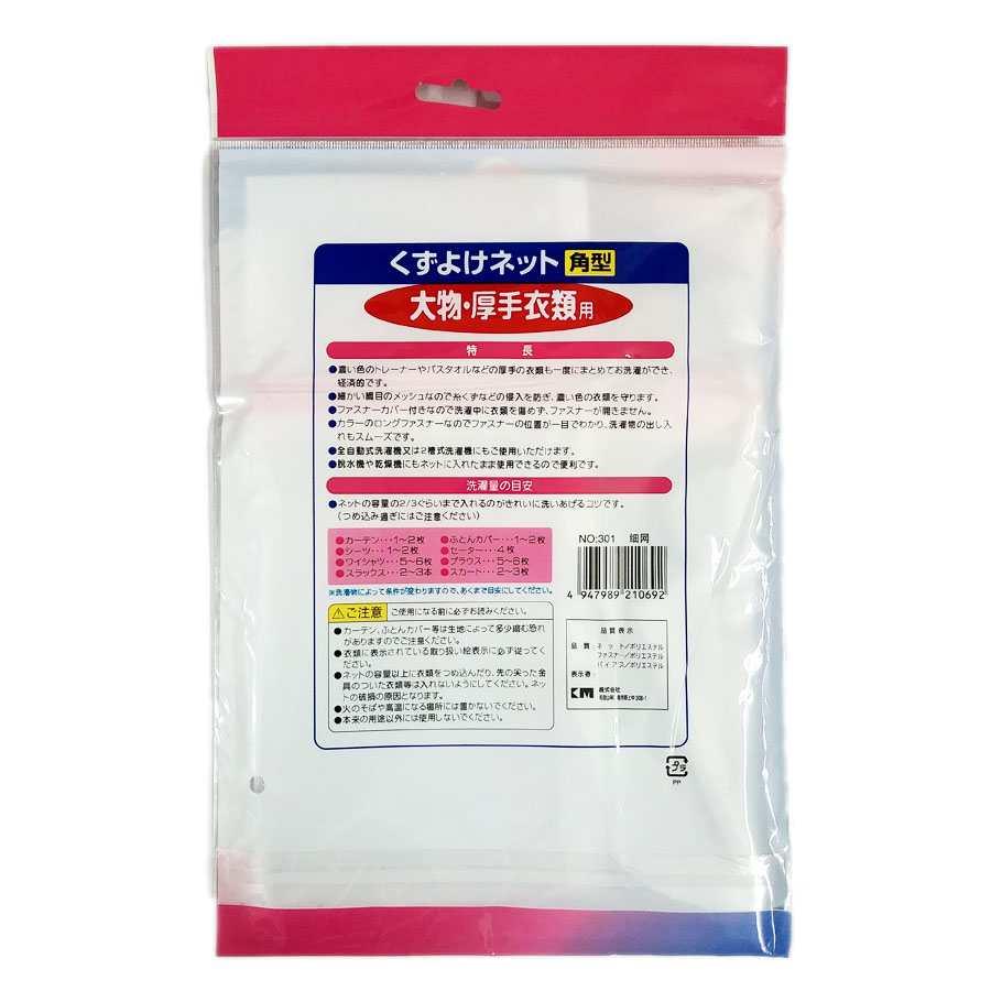Túi lưới giặt quần áo 30x40cm KM-301 hàng Nhật