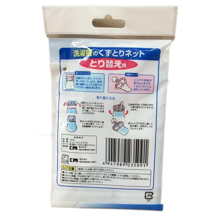 Túi lọc rác máy giặt KM-509 hàng Nhật