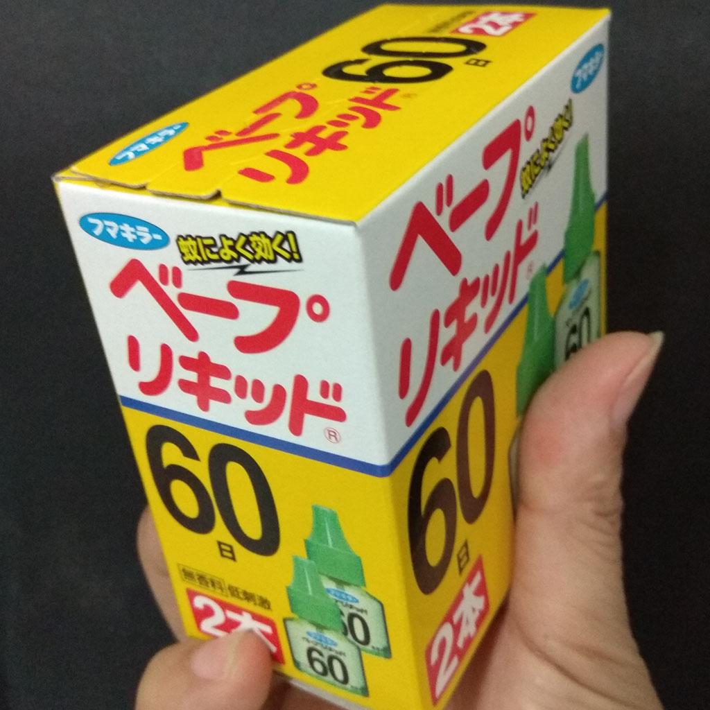 Hộp 2 Lọ Tinh Dầu 45ml Đuổi Muỗi Hàng Nhật