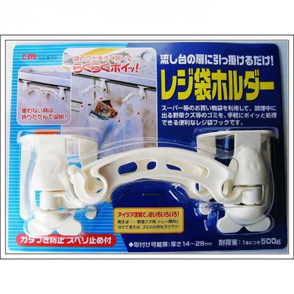Móc treo túi rác gài tủ bếp KM-576 xuất Nhật