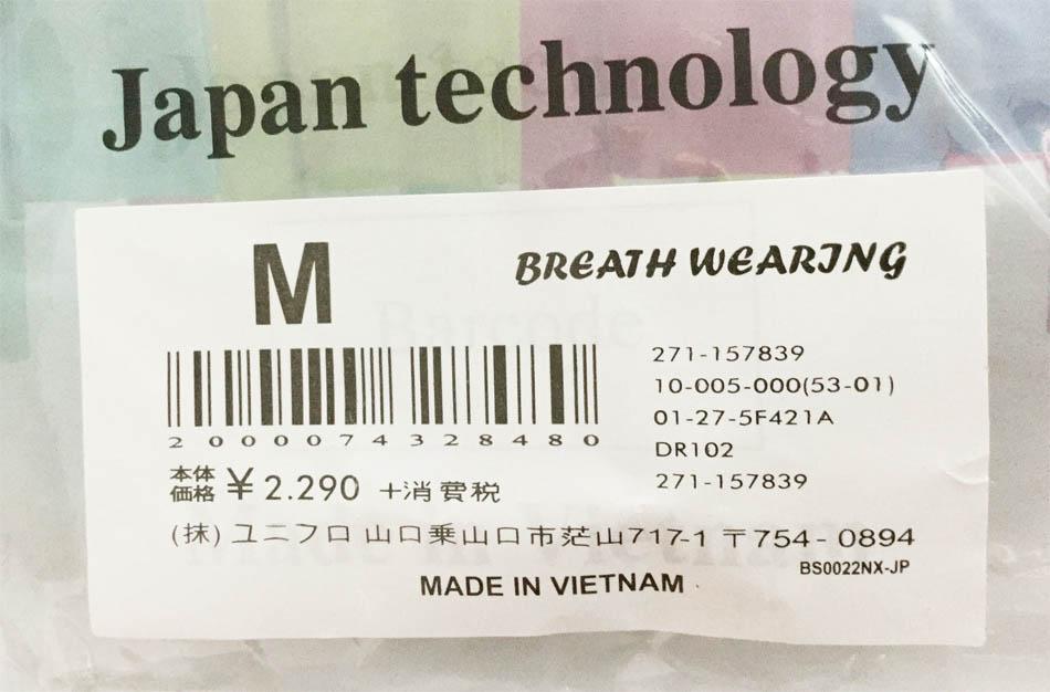 Áo chống nắng giải nhiệt làm mát Airism chống tia UV