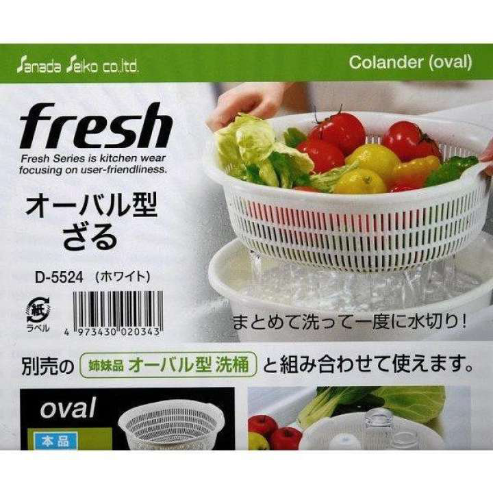 Rổ nhựa oval kèm chậu Sanada Seiko hàng Nhật D-5524 (màu ngẫu nhiên)