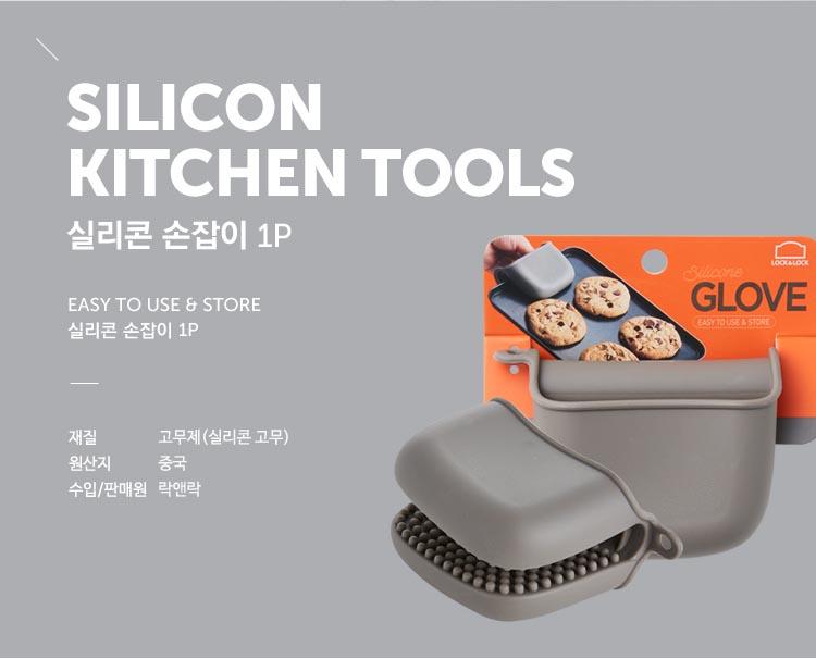 Miếng lót tay nhắc đồ cách nhiệt bằng Silicone Lock&Lock LLT027